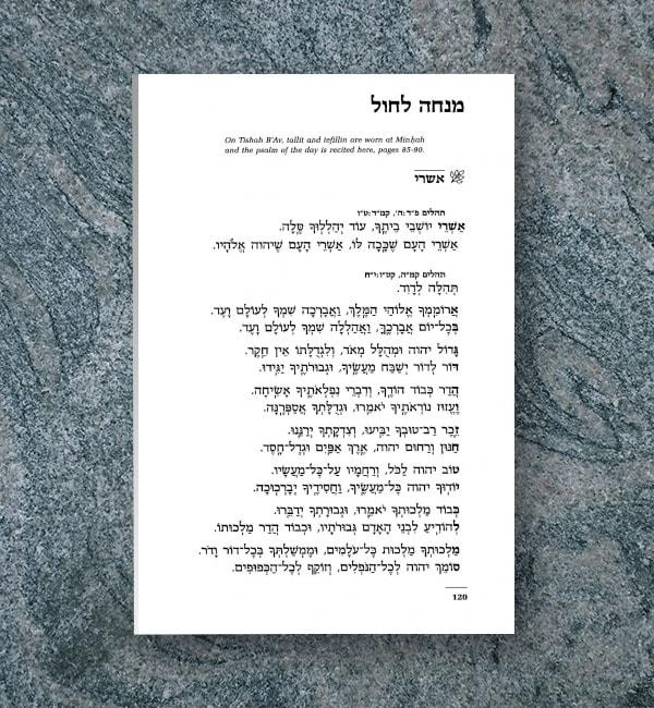 Weekday Mincha-Maariv SIDDUR SIM SHALOM