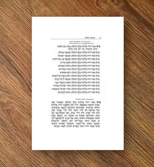 Weekday Shacharit SIDDUR SIM SHALOM (Hebrew only)